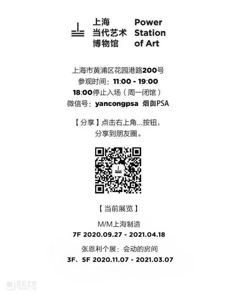 文献如何得以现形?一本书带你探访美术馆的隐秘角落 文献 美术馆 隐秘 角落 年关 方正 过去 成果 时刻 上海双年展 崇真艺客