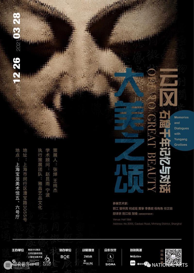 国家美术·展讯丨神隐录——一了个展 个展 国家 美术 展讯 丨神隐录 名称 神隐录 时间 地点 站台 崇真艺客