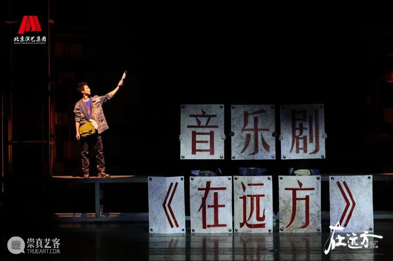 我们收到远方的祝福,那里有理想在召唤 远方 理想 音乐剧 在远方 广州大剧院 舞台 北京 摄影| 王晓溪 理想主义者 崇真艺客