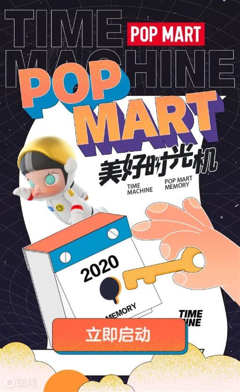 卖个塑料小人市值破1000亿,泡泡玛特的设计能有多诱人?!丨AMNUA杂谈 泡泡玛特 塑料 小人 市值 丨AMNUA 潮流 玩具盲盒 玩法 想法 MART 崇真艺客