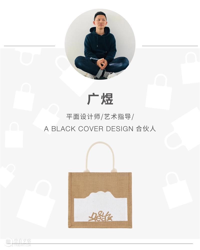 艺术公益 | BCAF与MUJI無印良品共同推出设计款黄麻袋礼包,助力困境儿童 BCAF MUJI 艺术 公益 困境 儿童 麻袋 礼包 良品 亲友 崇真艺客