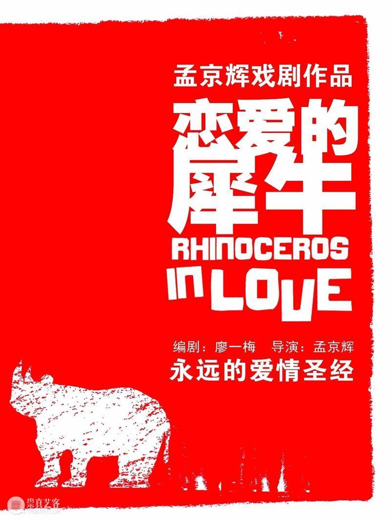 恋爱的犀牛 | 人是可以以二氧化碳为生的,只要有爱情(附观演tips) 恋爱的犀牛 爱情 二氧化碳 tips 观演tips 观众 朋友们 冷空气 小伙伴们 演艺君 崇真艺客