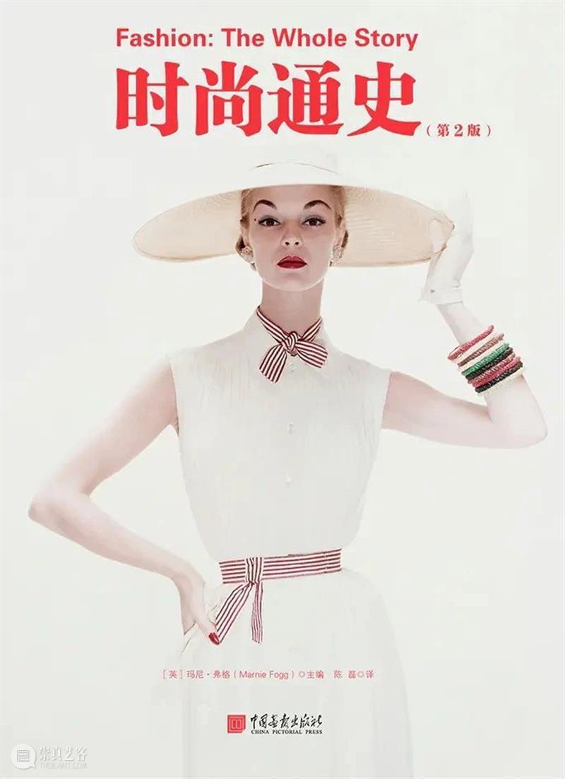 2021 每周享买一本书|《时尚通史(第2版)》 时尚通史 上方 中国舞台美术学会 右上 星标 图片 一键 人类 时尚 画卷 崇真艺客