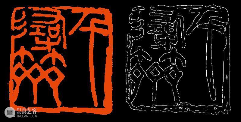 【篆刻讲堂】章法构成的基本原则:避免雷同(二) 讲堂 基本原则 吴昌硕 初名 俊卿 初字香朴 苍石 仓石 昌硕 昌石 崇真艺客