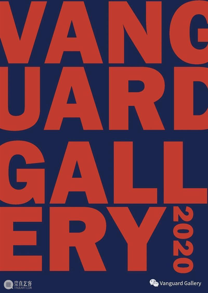 Vanguard画廊2020年册即将出版 画廊 年册 Vanguard 上海 状态 小区 大门 方式 疫情 期间 崇真艺客