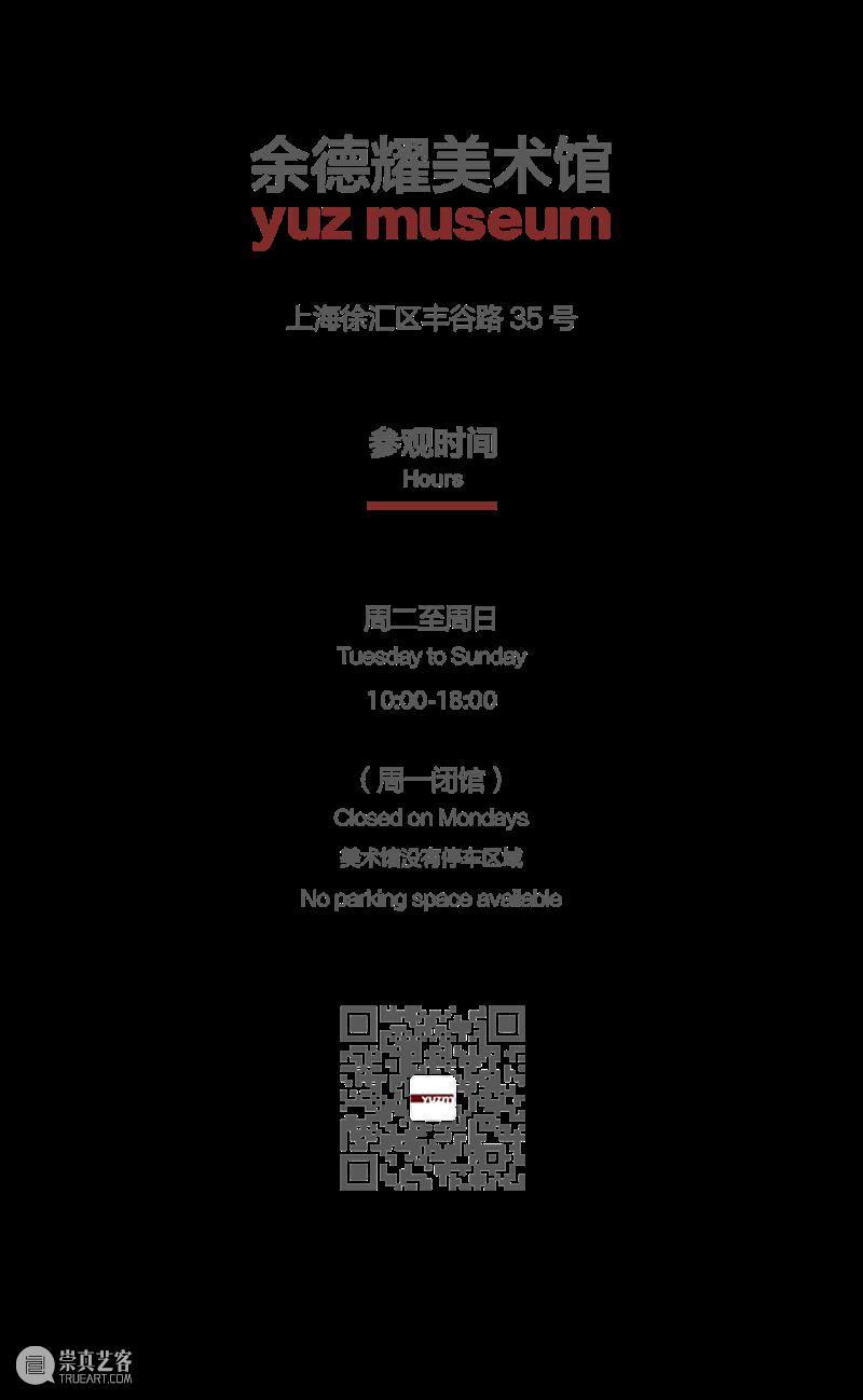 yuznews | 余德耀美术馆春节闭馆通知 通知 余德耀 美术馆 yuz news 2020新年 假期 全体 员工 节日 崇真艺客