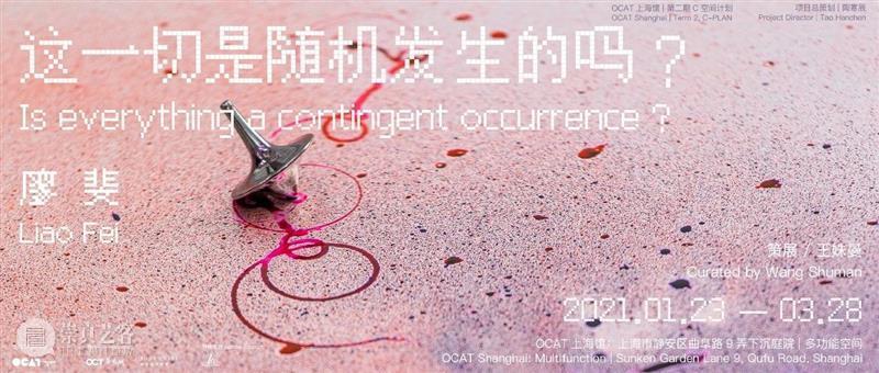 "【OCAT上海馆 | 公告】""廖斐 | 这一切是随机发生的吗?""临时闭展通知 廖斐 上海馆 OCAT 公告 通知 廖斐| 作品 深度 观众 艺术 崇真艺客"