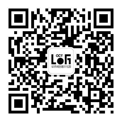 """官宣!OCT-LOFT获授牌首批""""深圳特色文化街区"""" 深圳 特色 文化 街区 OCT LOFT 授牌 仪式 华侨城 创意 崇真艺客"""