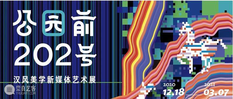 浓浓中国情,重启牛年好运! 中国 好运 牛年 步伐 节日 福吉索身 宝龙美术馆 新春 艺术 衍生品 崇真艺客
