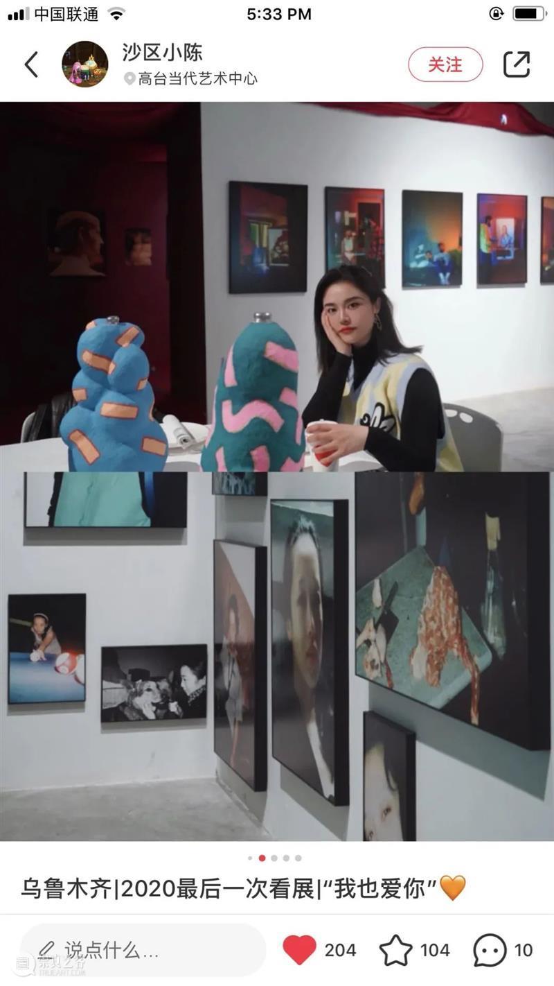 """""""艺厘米""""对话高台:捕捉艺术家紧跟时代的作品,新疆首家当代艺术机构的社会议题探索 高台 艺术 新疆 时代 议题 机构 社会 作品 艺术家 艺厘米 崇真艺客"""