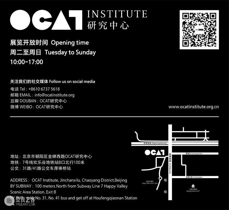 展览讲座|谁干的? 讲座 北京时间 主持人 陈淑瑜 主讲人 安德思·耶丁 Gedin 语言 中文 英文 崇真艺客