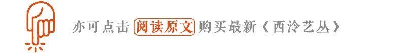 """宋代书画鉴藏印考辨二题  ——关于""""文武师胄芾章""""""""希世藏""""及南宋绍兴 崇真艺客"""