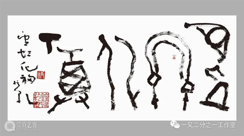 庚子岁余 | 《真好玩》钟孺乾创作谈 真好玩 钟孺乾 庚子 计划 项目 武汉 艺术家 封城 期间 甲骨文 崇真艺客