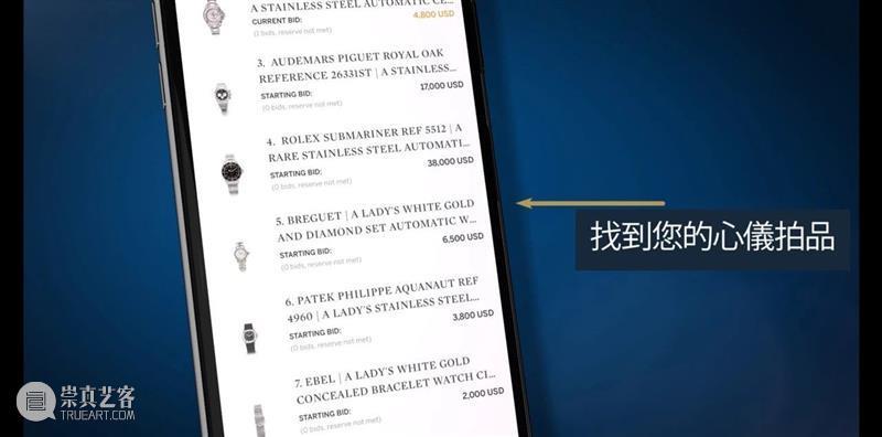 实用锦囊 | 参与蘇富比网上竞投,就是这么简单 蘇富比 网上 锦囊 智能 手机 电脑 拍品 账户 官方 网站 崇真艺客