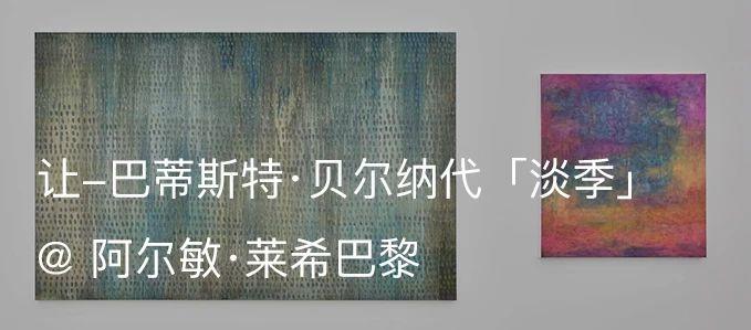 让-巴蒂斯特·贝尔纳代(Jean-Baptiste Bernadet)参加沃林登博物馆举办的群展「以眼聆听」 AR艺术家 沃林登博物馆 艺术家 巴蒂斯特 贝尔纳 Jean Bernadet 现场 图片 阿尔敏 莱希 崇真艺客