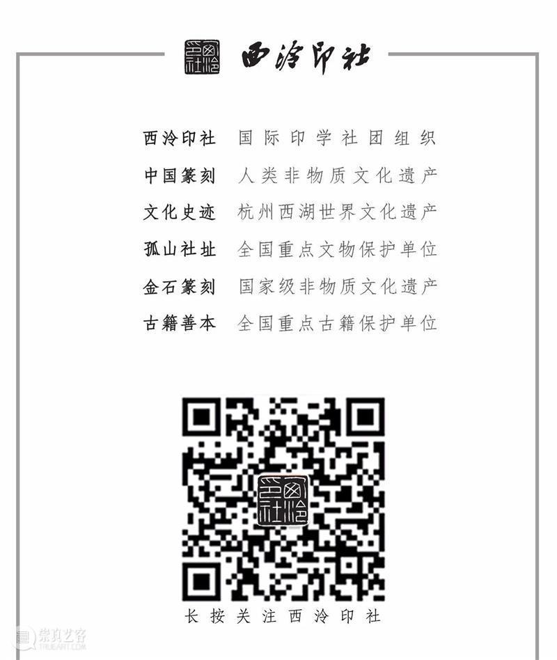 西泠印社理事吴山明先生逝世 享年80岁 西泠印社 理事 吴山明 先生 享年 中国美术学院 教授 博士生 导师 中国 崇真艺客