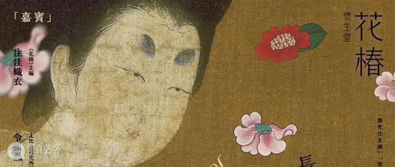 有形的关系 | 《花椿》之魂 花椿 关系 彭永坚 媒体 广州 发起人 彼得 古本 对手 同时 崇真艺客