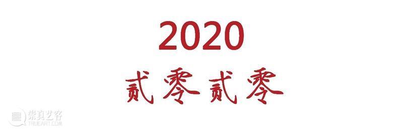 【IFA-新年特辑】喜乐金牛|2021IFA云端团拜会邀你齐相聚 IFA 新年 金牛 云端 团拜会 特辑 时刻 未来 共叙A7 新篇 崇真艺客