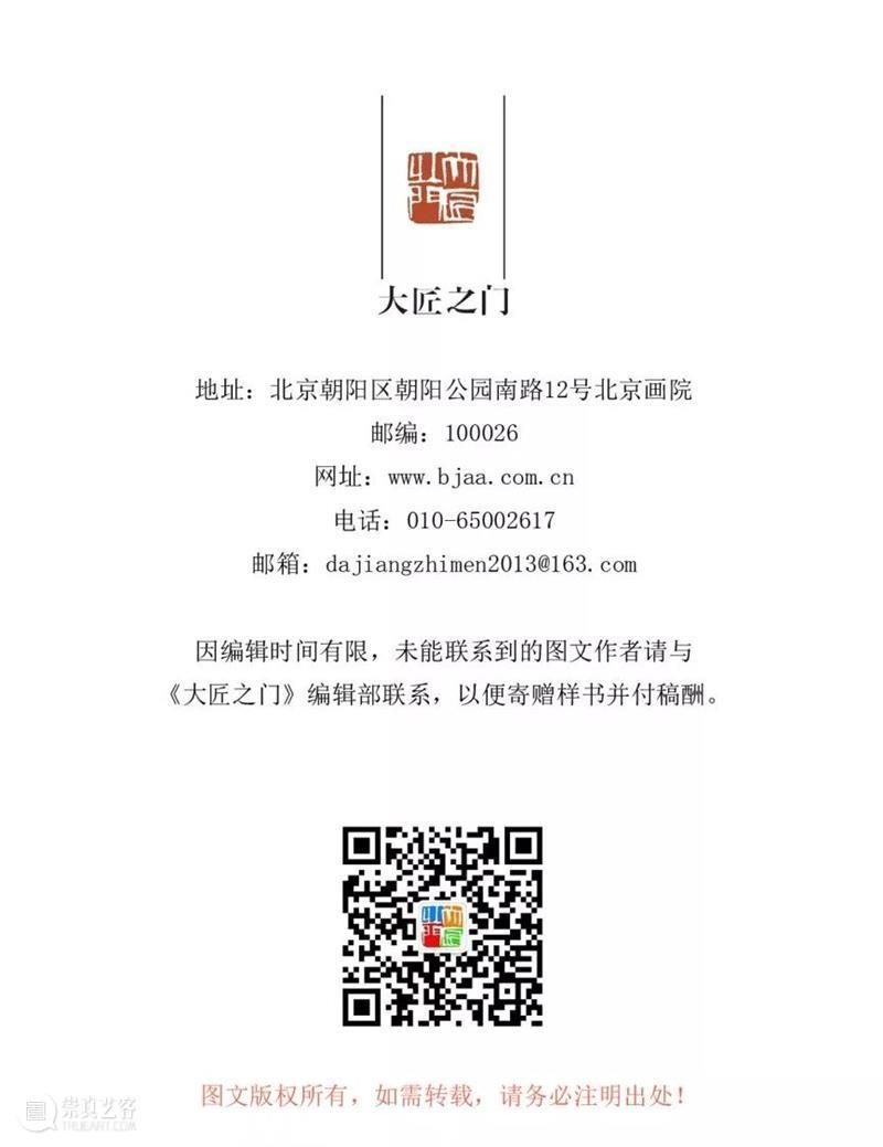 大匠之门第28期导读 大匠之门 北京画院 丛书 中国 传统 文脉 己任 绘画 书法 核心 崇真艺客