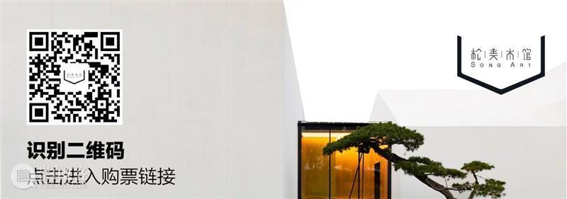 「松」通知   2021年春节期间闭馆安排 通知 期间 松美术馆 时间 周一 休馆 观展 牛年 信息 INFORMATION早鸟票 崇真艺客
