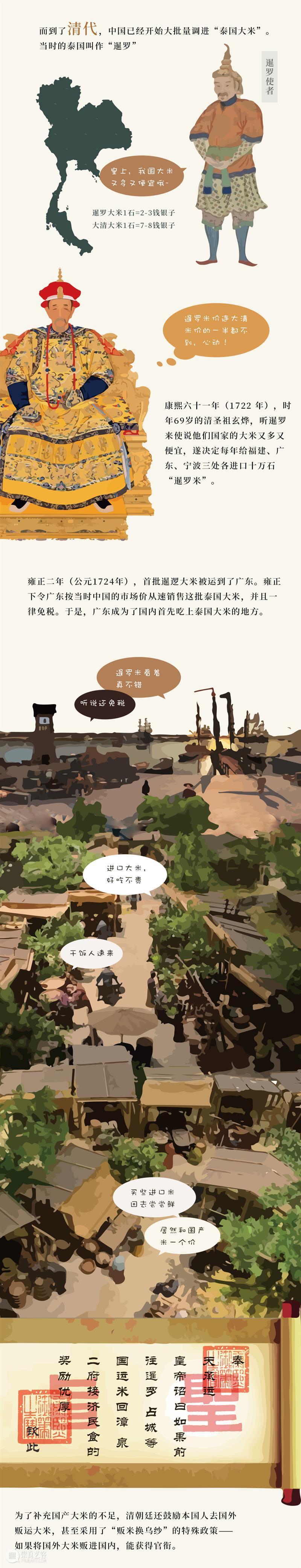 一万年前的一粒米,后来…… 后来 岁月 人们 蒸饭 糗糒 锅巴 青精饭 蟠桃饭 玉井 金饭 崇真艺客
