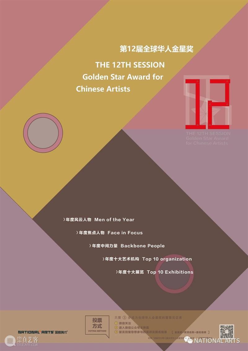 国家美术丨第12届全球华人金星奖评选启动 全球 华人 金星奖 国家 美术 一个人 艺术 事件 地点 作品 崇真艺客