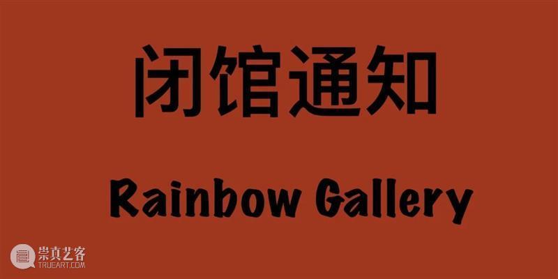 虹墙画廊春节假期闭馆通知 假期 画廊 通知 期间 隔离——王宁个展 跨年 崇真艺客