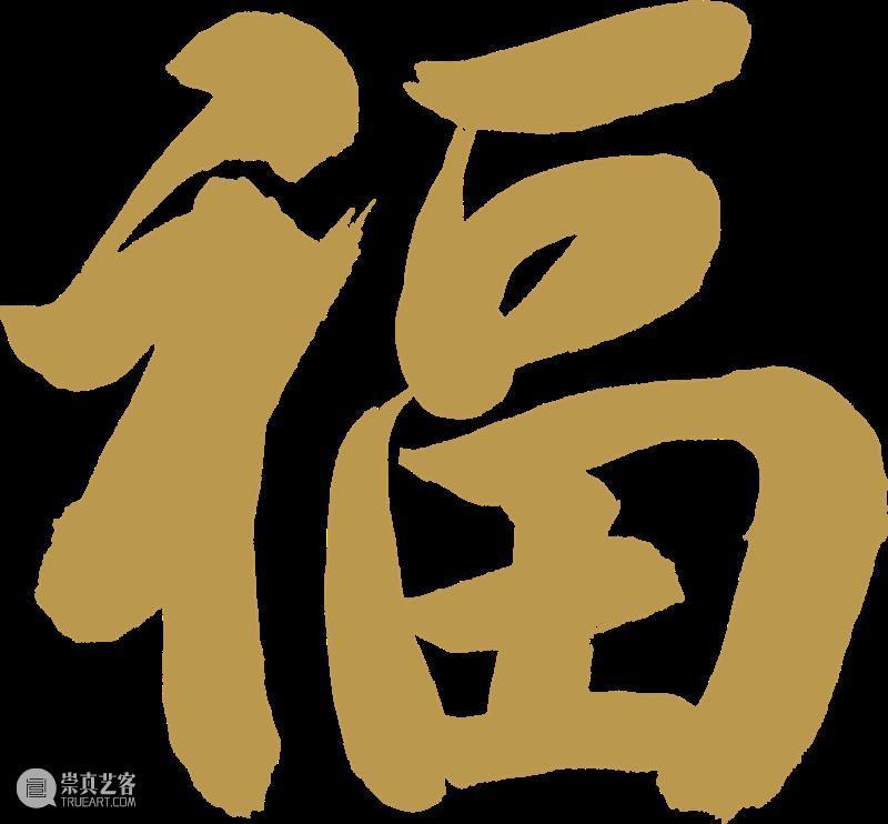 2021新年新声,美言美语 | 来美术馆写下新年祝福 美术馆 新年 美言 美语 留言墙 期间 笔墨纸砚 灵魂 写手们 上海多伦现代美术馆 崇真艺客