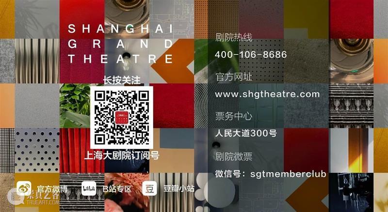 """线上+线下同步,大剧院""""艺术福袋""""如约发售! 艺术 福袋 线上 大剧院 习惯 观众 暖心 上海大剧院 大年初二 期间 崇真艺客"""