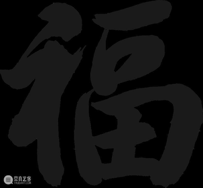 转发+收听这场音乐会,牛运亨通迎牛年! 音乐会 牛运亨通 牛年 脚步 年味 福字 乐声 新春 陈燮阳 中国交响乐团 崇真艺客