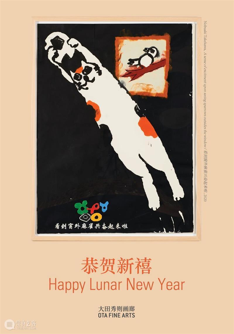 Ota Fine Arts Shanghai wishes you a Happy Lunar New Year! 崇真艺客
