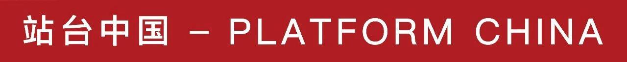 站台中国|新年招聘 站台 中国 新年 艺术 机构 本土 以来 试验性 主题 空间 崇真艺客
