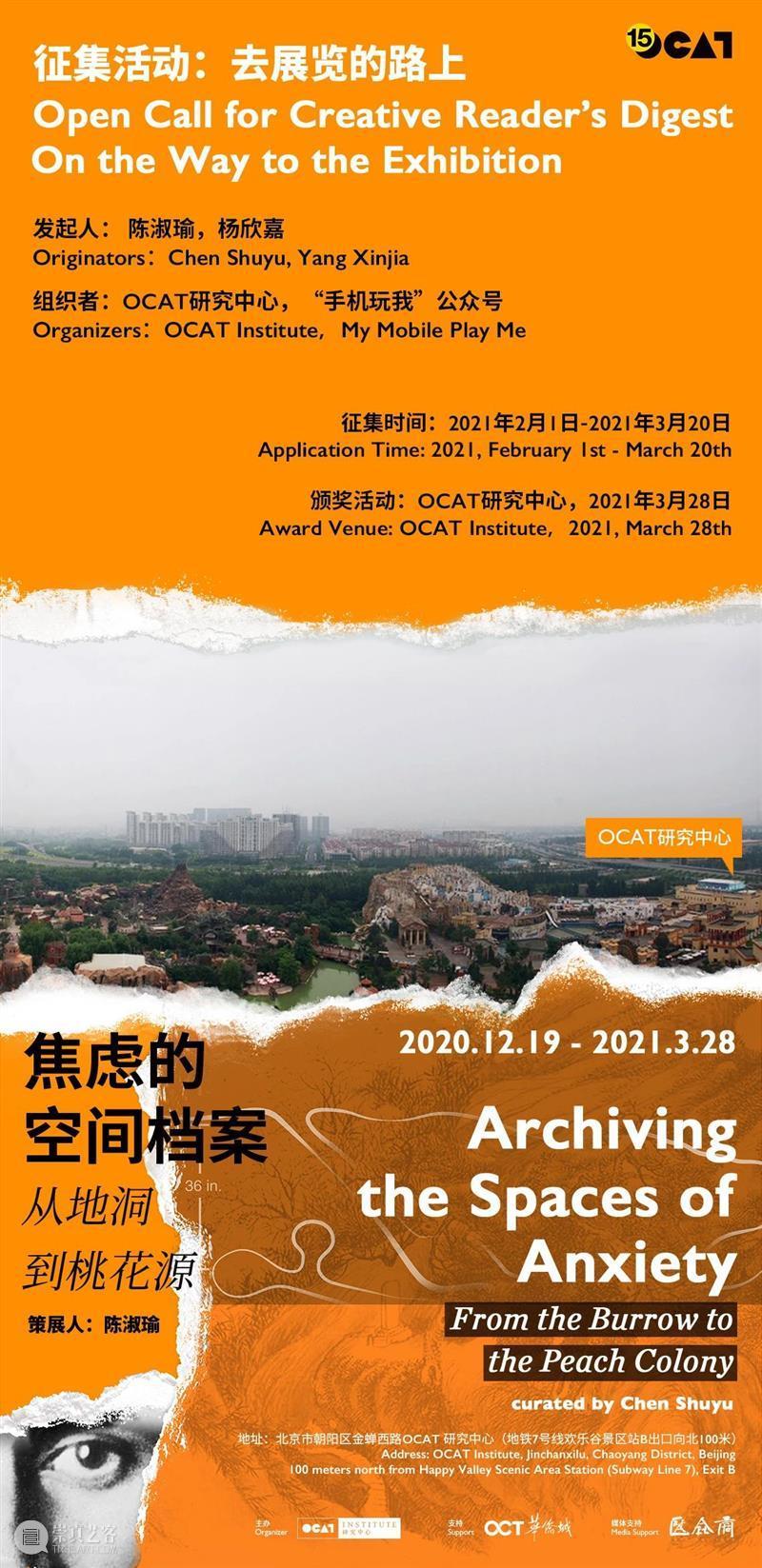 活动提醒|谁干的?关于策展的艺术 策展 艺术 活动 北京时间 主持人 陈淑瑜 主讲人 安德思·耶丁 Gedin 语言 崇真艺客