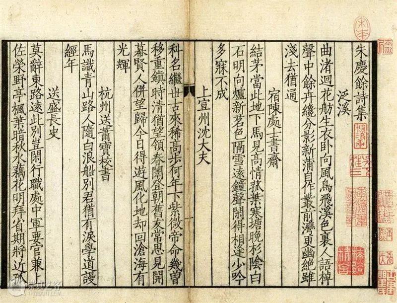 古代书籍盗版简史  南丁 崇真艺客