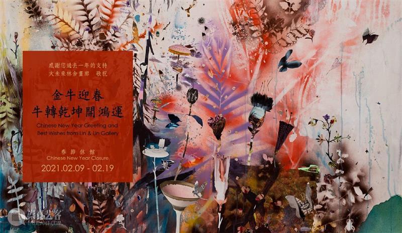 大未來林舍畫廊 敬祝 金牛迎春 牛轉乾坤開鴻運  大未来林舍画廊 未來 林舍 敬祝 金牛 牛轉 乾坤 Closure GALLERY 台北 Taipei 崇真艺客