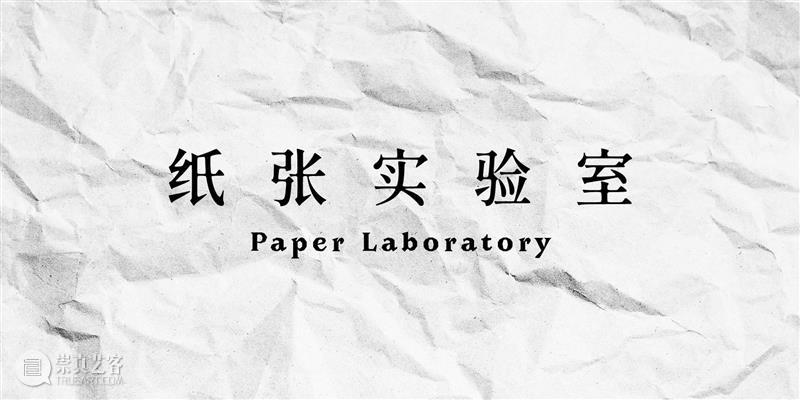 【RAM回顾】纸张实验室 • 纸之千  RAM 纸张 实验室 RAM 编者按 讲座 撰稿人 孟晖 老师 古今 千面 崇真艺客
