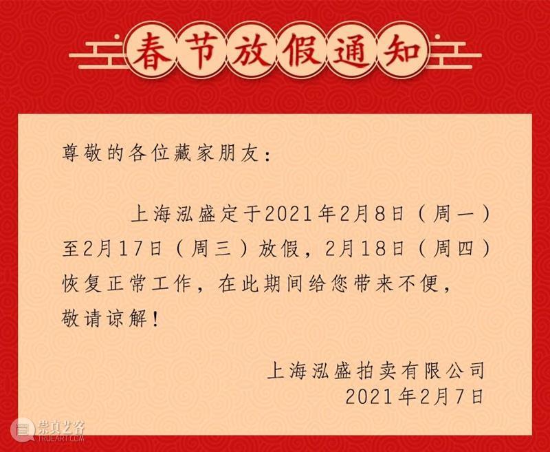 通知 | 上海泓盛2021春节放假通知  泓盛拍卖 崇真艺客