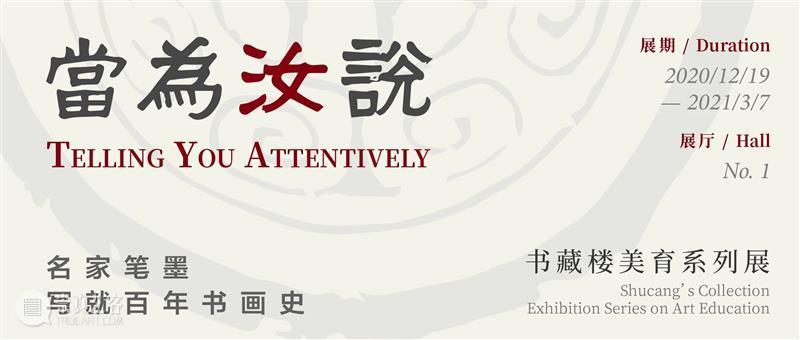 公告 | 厦门宝龙艺术中心2021年春节闭馆安排 公告 厦门宝龙艺术中心 当前 崇真艺客