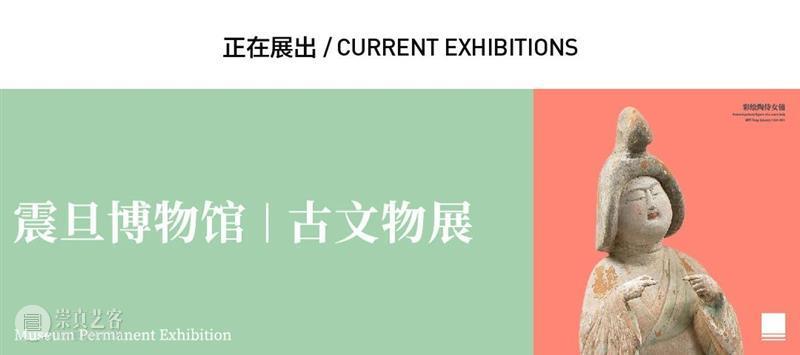 震旦博物馆 | 我们年后再见! 震旦博物馆 计划 假期 小编 期间 线上 程序 导览 数字 震旦 崇真艺客