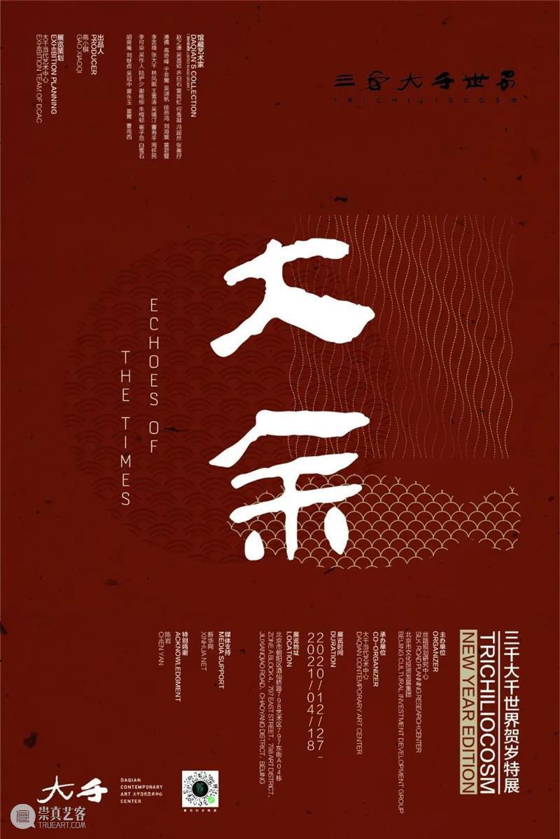 【京津冀】新年期间有什么好看的展览? 新年 期间 京津冀 时间 博物馆 官博 周新 生活 人民 中国国家画院 崇真艺客