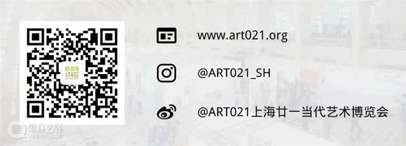 新展开幕 | 2021.02.08-2021.02.21 即将开幕 崇真艺客