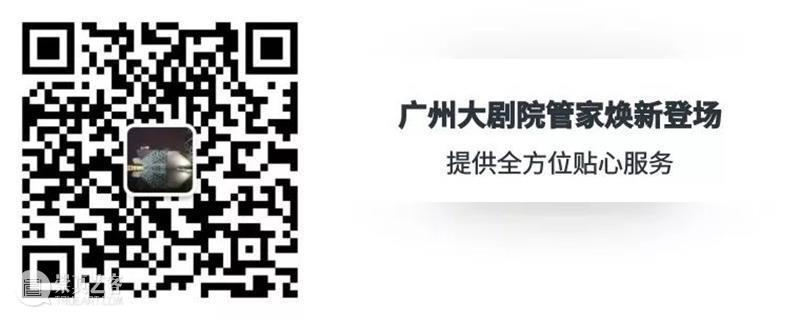 艺述·日历丨2月8日  广州大剧院 崇真艺客