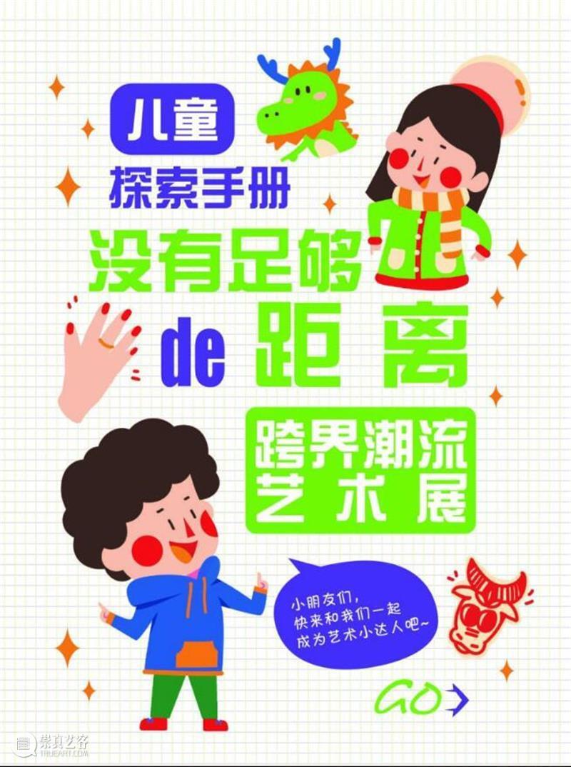"""上海明珠美术馆以""""没有足够的距离""""方式讲述""""潮流艺术"""" 热点聚焦  上海明珠美术馆 潮流 艺术 崇真艺客"""