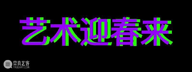 """明珠美术馆春节假期7天全开,""""海""""上观""""潮""""艺术游弋 视频资讯 明珠美术馆 明珠美术馆 假期 艺术 初一 初六 视频 现场 活动 书法 工作坊 崇真艺客"""