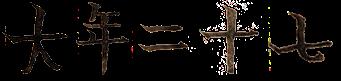【保利拍卖】年俗丨腊月廿七去赶集 保利拍卖 中国 农历 节日 民谚 大集 家家户户 家禽 平日 余为 崇真艺客