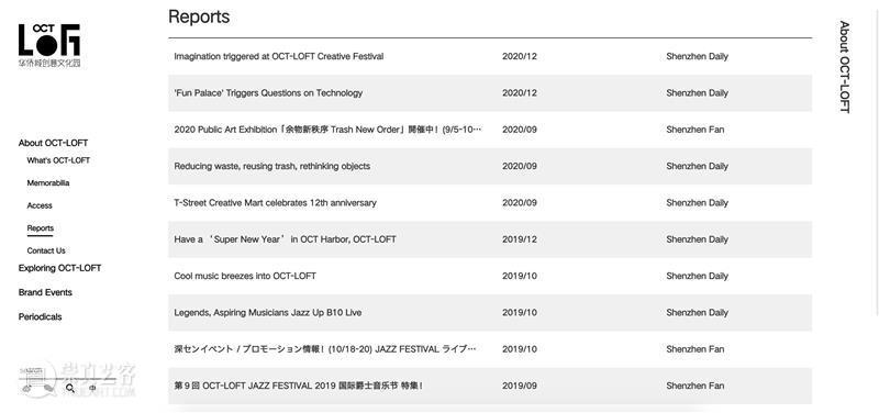 OCT-LOFT新版官网今日上线! 官网 OCT LOFT 华侨城创意文化园 园区 创意 艺术 文化 生态 线上 崇真艺客