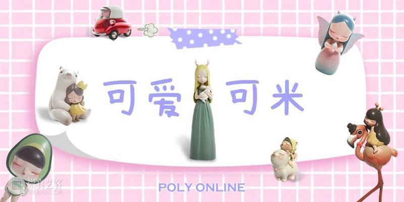 Poly-Online   我们,这个新年不打烊! 新年 Poly Online 专场 拍品 一口价 模式 价格 买家 佣金 崇真艺客