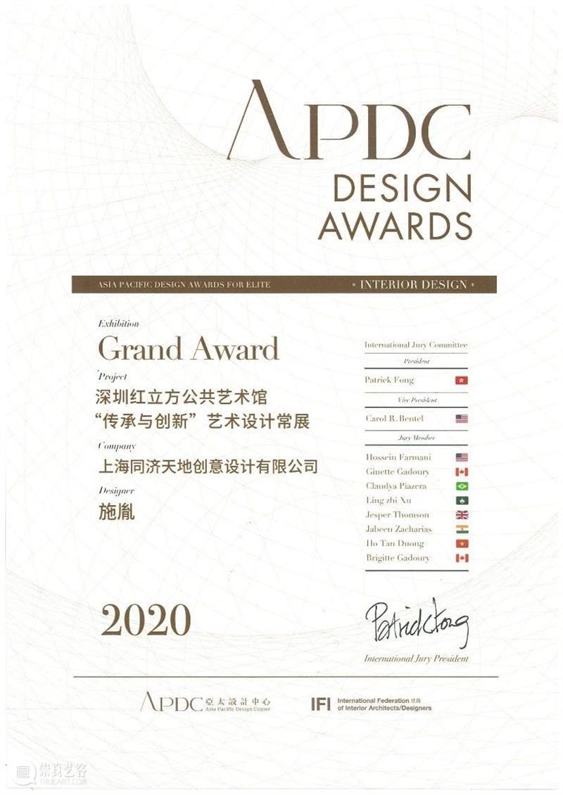 这个展览空间的设计获得了2020APDC大奖 空间 大奖 深圳 红立方 艺术馆 艺术 四面八方 公众 观展 环境 崇真艺客