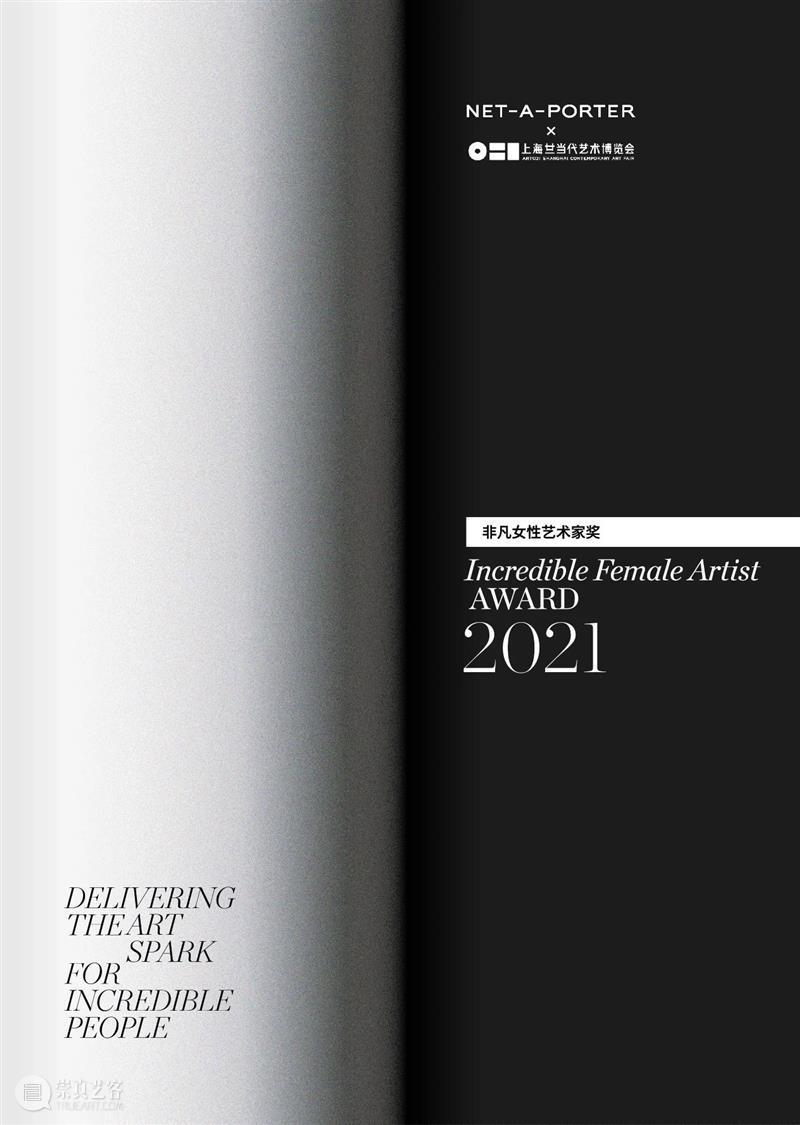 """ART021 携手 NET-A-PORTER 开启""""非凡女性艺术家""""项目 NET PORTER 项目 女性 艺术家 上海 廿一 艺术 博览会 全球 崇真艺客"""