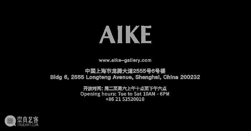 来自AIKE的新春祝福 新春 AIKE 辛丑 牛年 节后 预告 王晓 曲个展 王晓曲 金手指 崇真艺客